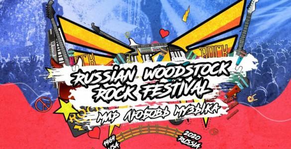 russian-woodstock-rock-festival-2